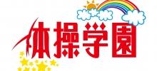 体操学園ロゴ