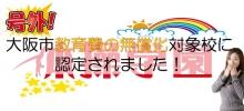 学園HP スライダー 大阪市教育費補助 認定